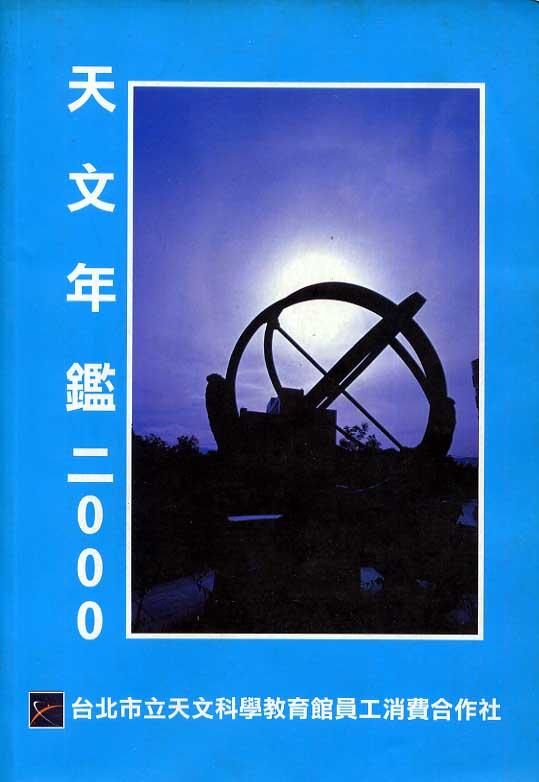 天文年鑑2000