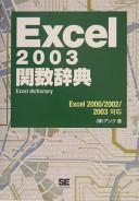 Excel2003関数辞典