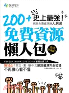 200 免費資源懶人包