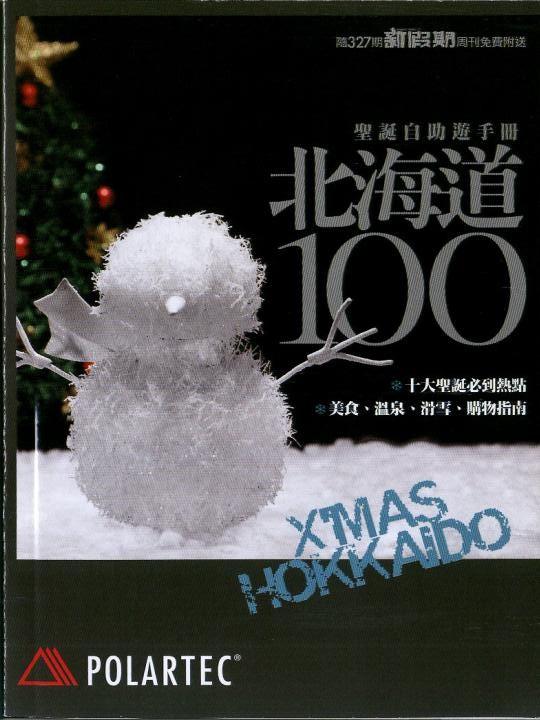 XMAS HOKKAIDO 100