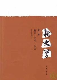 新史学(第二卷)