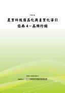 農業科技商品化與產業化導引指南4-品牌行銷