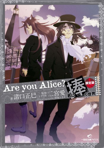 Are you Alice? 君�...