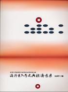 海外華人歷史與經濟發展