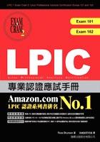 LPIC 專業認證應試手冊