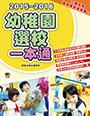 2015-2016幼稚園選校一本通