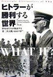 """ヒトラーが勝利する世界―歴史家たちが検証する第二次大戦・60の""""IF"""""""