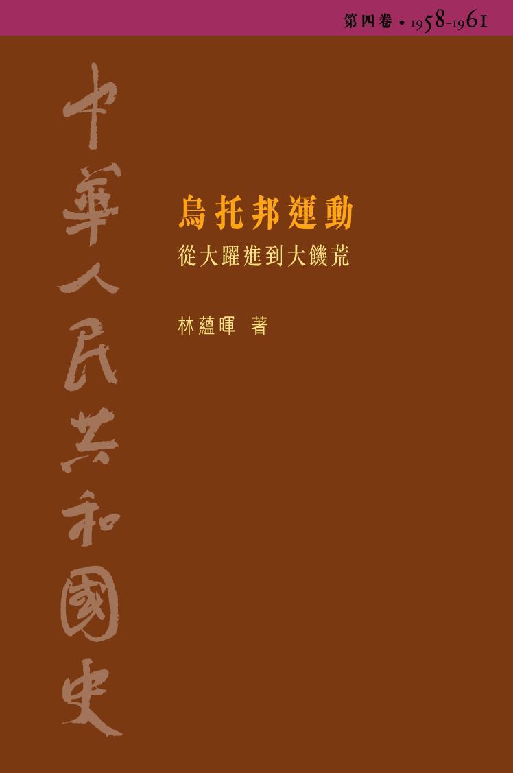 中華人民共和國史(第4卷)(平)