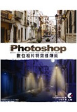 Photoshop 數位相片特效修煉術