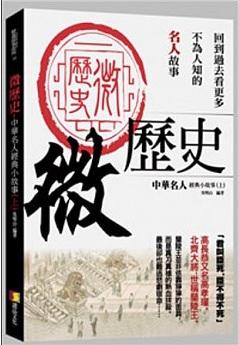 微歷史:中國名人經典小故事(上)