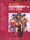 All About SNK