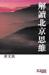 解讀北京思維