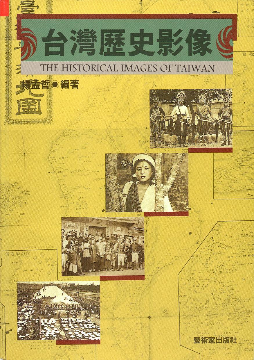 臺灣歷史影像