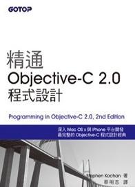 精通 Objective-C 程式設計 第六版 (Programming in Objective-C, 6/e)