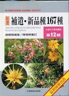 台灣花卉實用圖鑑 12