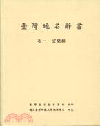 台灣地名辭書卷1宜蘭縣