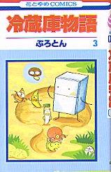 冷藏庫物語3