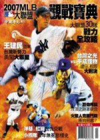 2007大聯盟觀戰手冊特刊