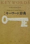 完訳キーワード辞典