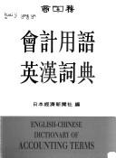 會計用語英漢詞典