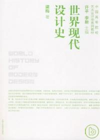 世界現代設計史