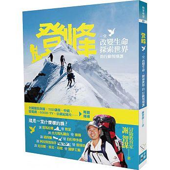 登峰:一堂改變生命、探索世界的行動領導課