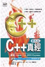 C++真經(第五版)(附2光碟)