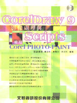 CorelDraw 9影像處理與Scripts使用Corel Ph oto-Paint