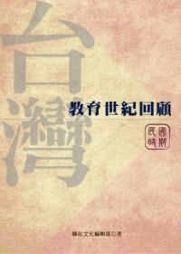 台灣教育世紀回顧:民國時期