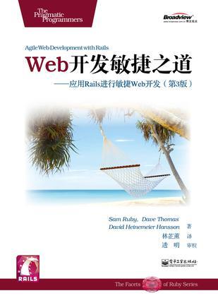 Web开发敏捷之道