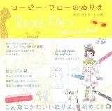 Rosie Flo's Springtime Colouring Book