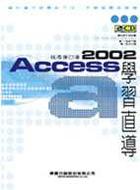 Access 2002 學習直導