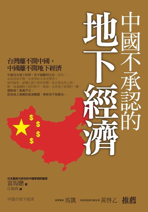 中國不承認的地下經濟
