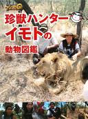 珍獣ハンターイモトの動物図鑑