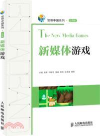 新媒體遊戲