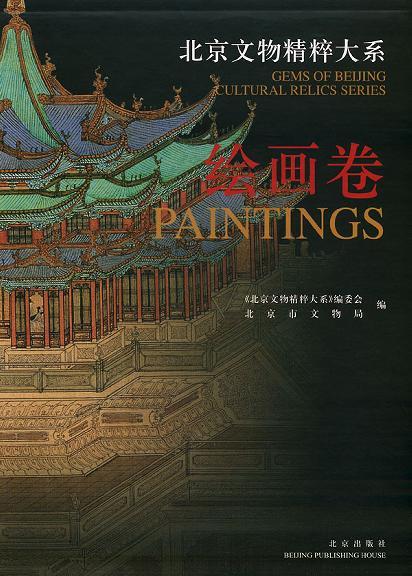北京文物精粹大系