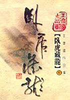 臥虎藏龍(中)