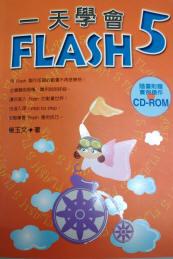 一天學會 Flash 5