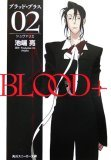 BLOOD+ 02 シュヴァリエ