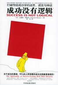 成功没有逻辑
