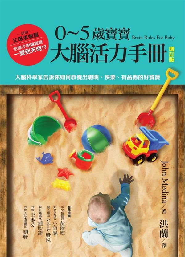 0-5歲寶寶大腦活力手冊