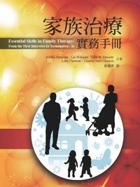 家族治療實務手冊