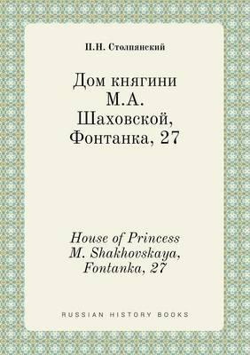 House of Princess M. Shakhovskaya, Fontanka, 27