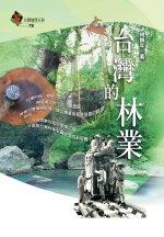 台灣的林業