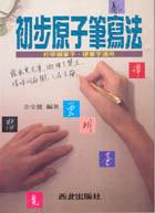 初步原子筆寫法