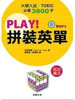 PLAY!拼裝英單