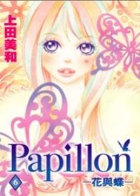 Papillon-花與蝶-06