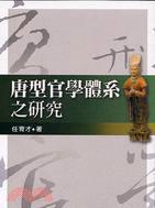 唐型官學體系之研究