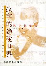 汉字的隐秘世界