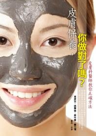 皮膚保養,你做對了嗎?